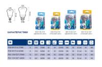 ФОТОН Лампа энергосберегающая зеркальная Е27