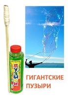 """Гигантские мыльные пузыри """"НА ВЕРЕВКЕ"""" 500мл"""