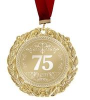 """Медаль с гравировкой """"75 лет"""""""