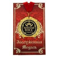 """Медаль в подарочной открытке """"Золотой босс"""""""