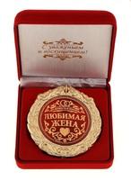 """Медаль """"Любимая жена"""", с Днём Рождения"""