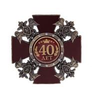 Орден 40 лет .
