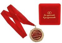 """Медаль """"За мужество в замужестве"""""""