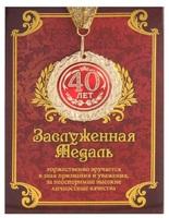 """Медаль в подарочной открытке """"40 лет"""""""
