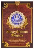 """Медаль """"Заслуженный работник"""""""