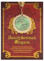 """Медаль """"Отчаянный банщик """""""
