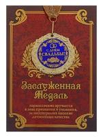 """Медаль """"С днем свадьбы"""""""