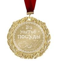 """Медаль """"За мытьё посуды"""""""