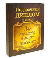 """Диплом на деревянной плакетке """"З5 лет"""""""