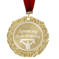 """Медаль с гравировкой  """"Лучшему болельщику"""""""