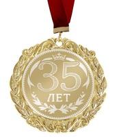 """Медаль с гравировкой  """"35 лет"""""""
