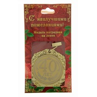 """Медаль С Днем Рождения """"40 лет"""""""