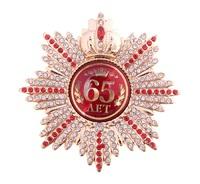 Орден  со стразами 65 лет.