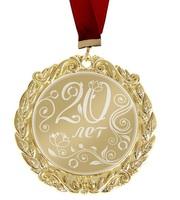 """Медаль с лазерной гравировкой """"20 лет"""""""