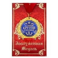 """Медаль """"Самый крутой и деловой"""""""