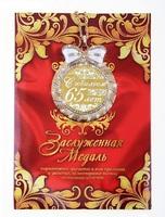 """Медаль в подарочной открытке """"С Юбилеем 65"""""""