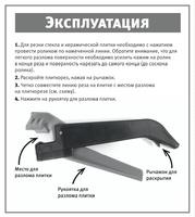 Плиткорез-стеклорез