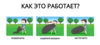 """Надувной диван-лежак Ламзак """"LAMZAC"""""""