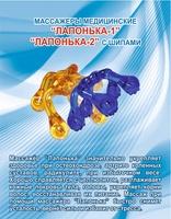 Массажер «ЛАПОНЬКА-2».