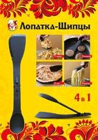 Лопатка-щипцы 4в1 (ложка, лопатка, нож, щипцы)