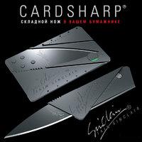 Нож-кредитка CardSharp 2.