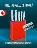 Универсальная подставка для ножей